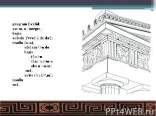 program Evklid;var m, n: integer;beginwriteln ('vved 2 chisla');readln (m,n); wh