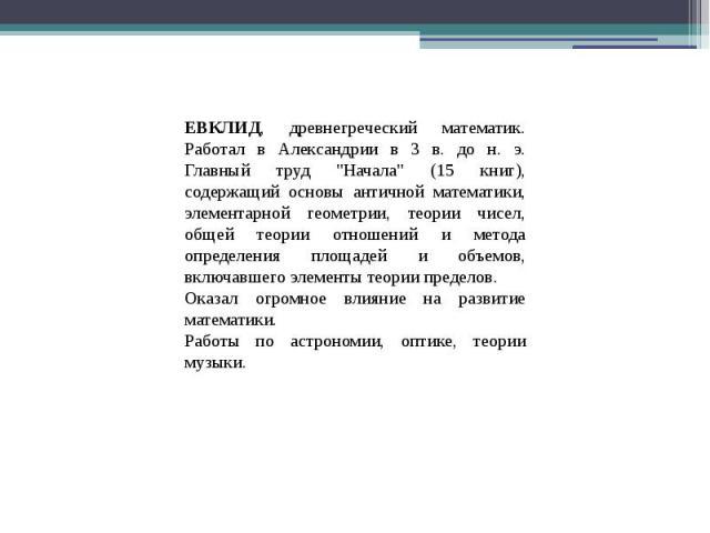 ЕВКЛИД, древнегреческий математик. Работал в Александрии в 3 в. до н. э. Главный труд