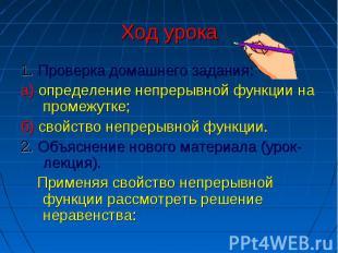 1. Проверка домашнего задания: а) определение непрерывной функции на промежутке;