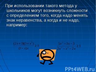 При использовании такого метода у школьников могут возникнуть сложности с опреде
