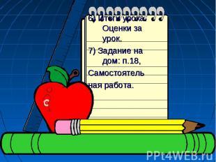 6) Итоги урока. Оценки за урок.7) Задание на дом: п.18,Самостоятельная работа.