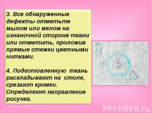 3. Все обнаруженные дефекты отметьте мылом или мелом на изнаночной стороне ткани