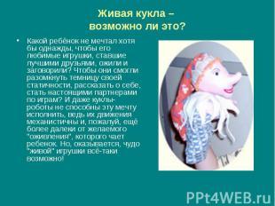 Живая кукла – возможно ли это? Какой ребёнок не мечтал хотя бы однажды, чтобы ег