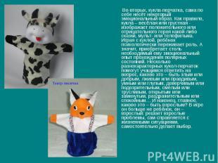 Во-вторых, кукла-перчатка, сама по себе несёт некоторый эмоциональный образ. Как