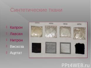 Синтетические тканиКапронЛавсанНитронВискозаАцетат