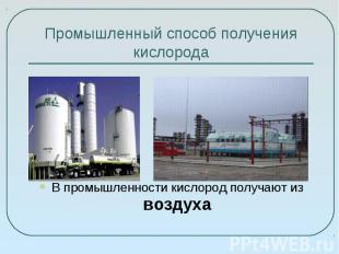 Промышленный способ получения кислорода В промышленности кислород получают из во