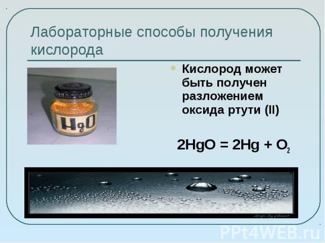 Лабораторные способы получения кислорода Кислород может быть получен разложением оксида ртути (II)2HgO = 2Hg + O2