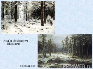 Иван Иванович Шишкин Первый снег