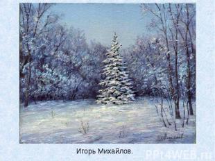 . Игорь Михайлов.