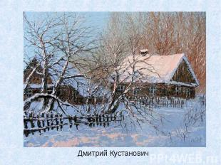 Дмитрий Кустанович