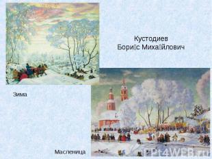 КустодиевБорис Михайлович Масленица