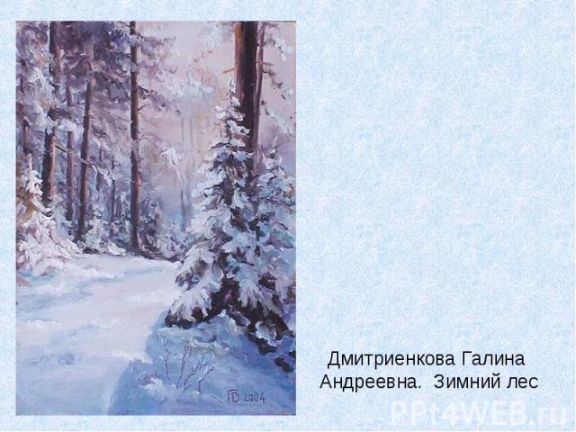 Галина Андреевна. Зимний лес