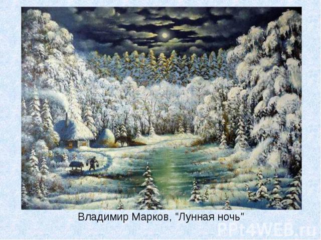 Владимир Марков,
