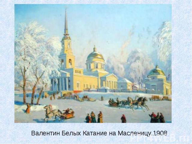 Валентин Белых Катание на Масленицу.1908