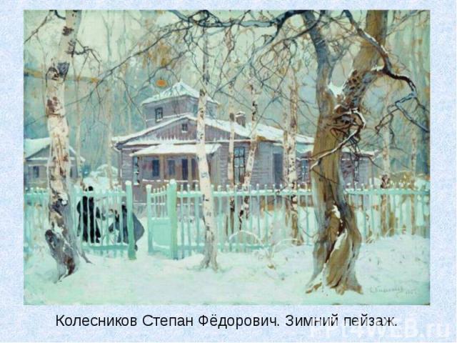 Колесников Степан Фёдорович. Зимний пейзаж.