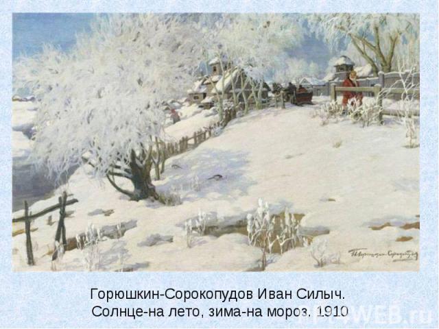 Горюшкин-Сорокопудов Иван Силыч. Солнце-на лето, зима-на мороз. 1910