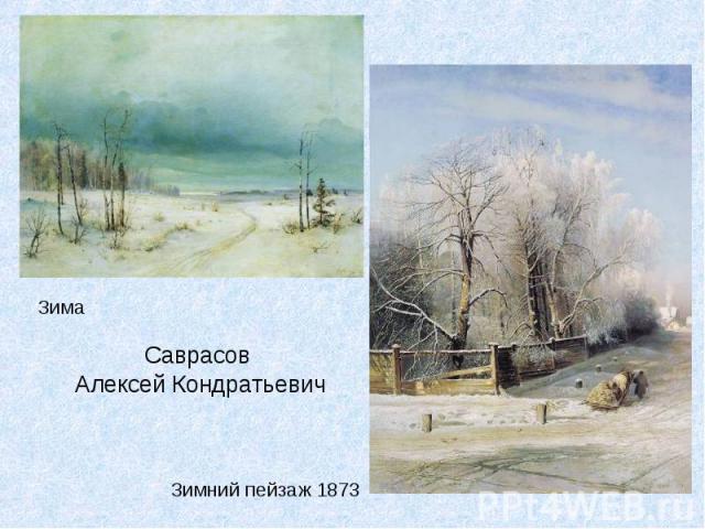 Саврасов Алексей Кондратьевич