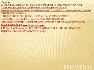 Ссылки:1. http://dic.academic.ru/pictures/wiki/files/83/Start_Jeremy_Wariner_200