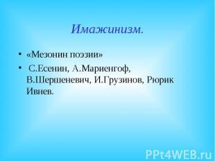 Имажинизм.«Мезонин поэзии» С.Есенин, А.Мариенгоф, В.Шершеневич, И.Грузинов, Рюри