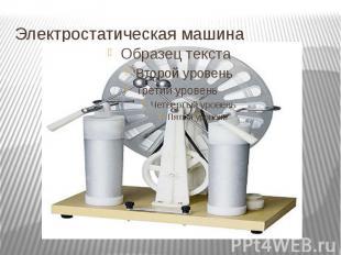 Электростатическая машина
