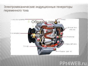 Электромеханические индукционные генераторы переменного тока