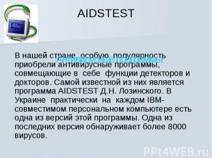 Антивирусные программы В нашей стране, особую популярность приобрели антивирусн