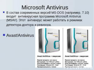 В состав современных версий MS-DOS (например, 7.10) входит антивирусная програм