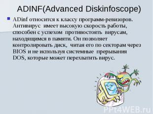 ADinf относится к классу программ-ревизоров. Антивирус имеет высокую скорость
