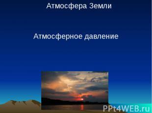 Атмосфера Земли. Атмосферное давление