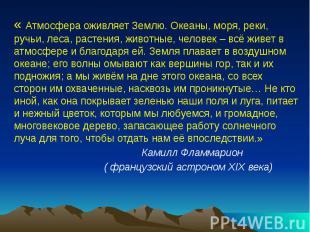 « Атмосфера оживляет Землю. Океаны, моря, реки, ручьи, леса, растения, животные,