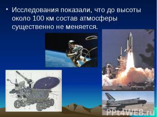 Исследования показали, что до высоты около 100 км состав атмосферы существенно н