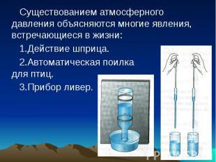 Существованием атмосферного давления объясняются многие явления, встречающиеся в