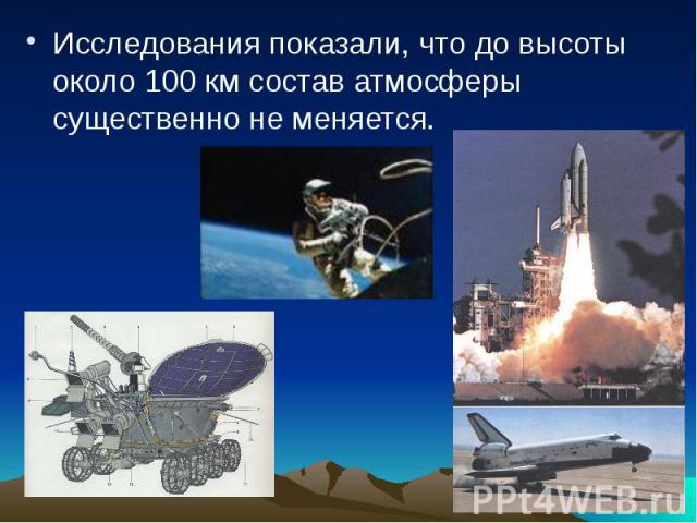 Исследования показали, что до высоты около 100 км состав атмосферы существенно не меняется.