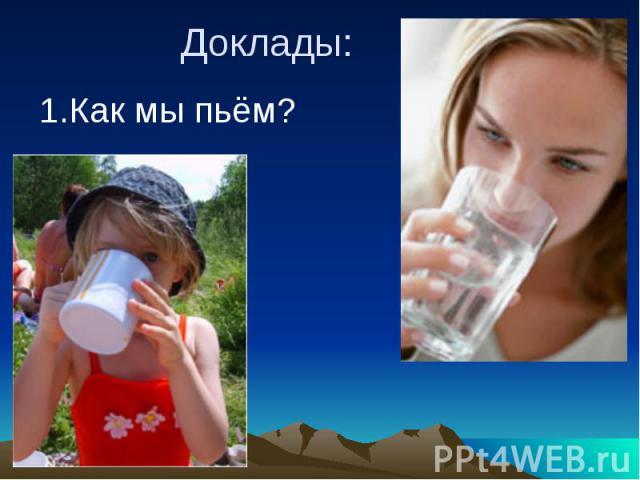 Доклады:1.Как мы пьём?