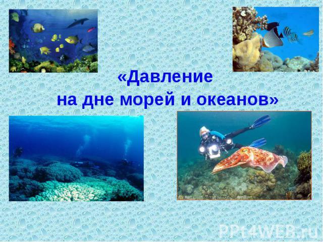 « Давление на дне морей и океанов »