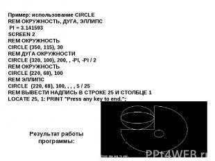 Пример: использование CIRCLEREM ОКРУЖНОСТЬ, ДУГА, ЭЛЛИПС PI = 3.141593SCREEN 2RE