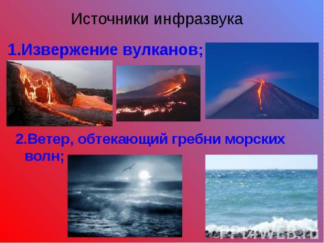 1.Извержение вулканов; 2.Ветер, обтекающий гребни морских волн;