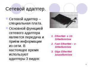 Сетевой адаптер. Сетевой адаптер – специальная плата. Основной функцией сетевого