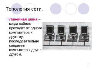 Линейная шина – когда кабель проходит от одного компьютера к другому, последоват