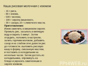 - 16 г риса,- 80 г изюма,- 500 г молока,- 100 г сиропа вишневого,- 30 г сахара,1