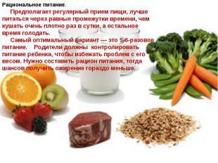 Рациональное питание. Предполагает регулярный прием пищи, лучше питаться через р