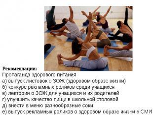 Рекомендации:Пропаганда здорового питанияа) выпуск листовок о ЗОЖ (здоровом обра