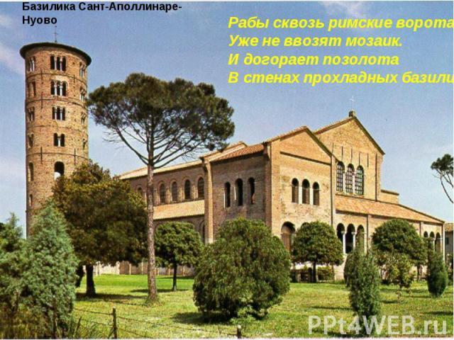 Рабы сквозь римские ворота Уже не ввозят мозаик.И догорает позолотаВ стенах прохладных базилик.
