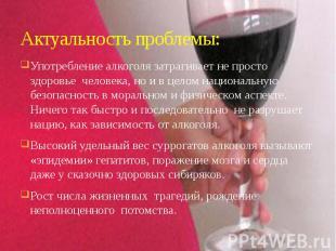 Употребление алкоголя затрагивает не просто здоровье человека, но и в целом наци