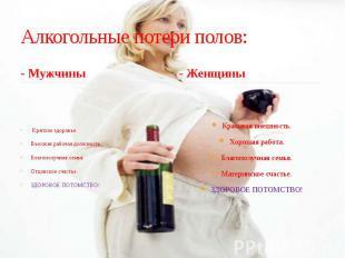 Алкогольные потери полов: Крепкое здоровье.Высокая рабочая должность.Благополучн