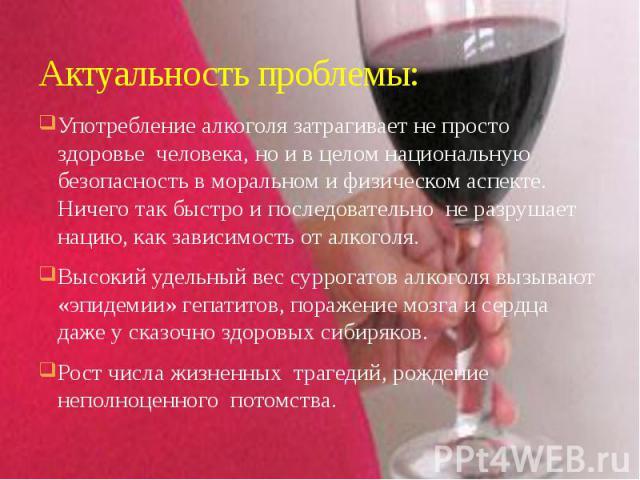 Употребление алкоголя затрагивает не просто здоровье человека, но и в целом национальную безопасность в моральном и физическом аспекте. Ничего так быстро и последовательно не разрушает нацию, как зависимость от алкоголя.Высокий удельный вес суррогат…