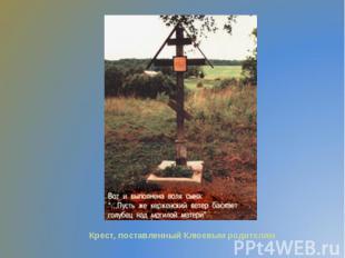 Крест, поставленный Клюевым родителям