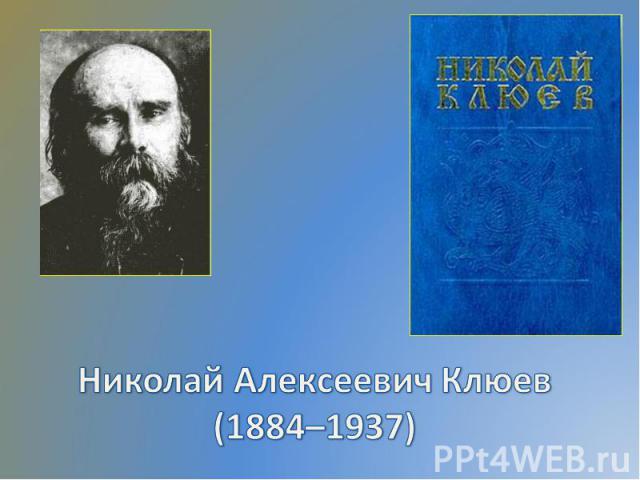 Николай Алексеевич Клюев (1884–1937)