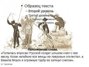 Наполеонова слава.«Попалась впросак! Русской солдат штыком снял с нее маску, Коз