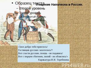 Угощение Наполеона в России. «Свое добро тебе приелось!Гостинцев русских захотел